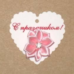 4.60: Цветы из атласных лент с алмазным сердечком и биркой