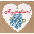 4.62: Цветы из атласных лент с биркой-сердечком