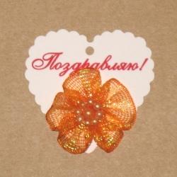 4.63: Цветы из органзы с биркой-сердечком