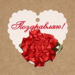 4.57: Розы с лепестками из атласных лент с биркой