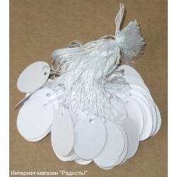 4.89: Белые картонные бирки