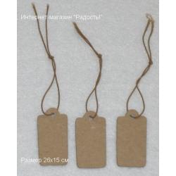 4.84: Картонные крафт-бирки пустые