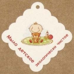 карапуз с мишкой, бирки детские для мыла ручной работы