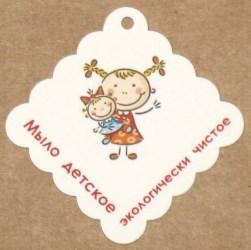 девочка с куклой, бирки детские для мыла ручной работы