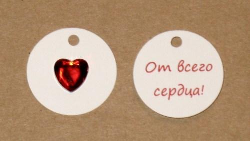 """картонные бирки с надписью """"От всего сердца!"""""""