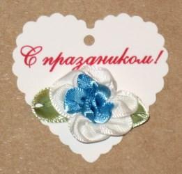 Двухцветные цветы из атласных лент, с белой биркой