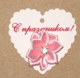 Цветы из атласных лент с алмазом и биркой-сердечком
