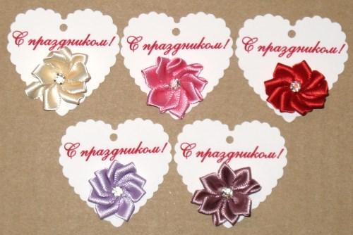 Цветы из атласных лент с биркой-сердечком