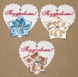 Цветы с горошек из атласных лент на бирке