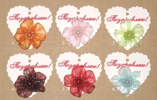 6 разных цветов из органзы с бусинками