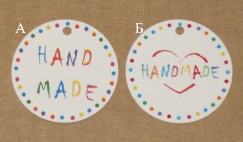 """Набор белых круглых бирок из картона """"HANDMADE"""" (набор 10 шт)"""