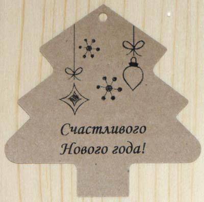 большие бирки ёлочка из картона крафт, c поздравление к новому году и узором