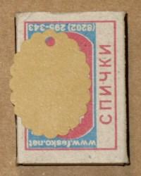 относительный размер: овальная бирка для изделий ручной работы, из крафт-картона тёмного цвета / фото бирок
