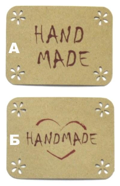 бирки этикетки HAND MADE