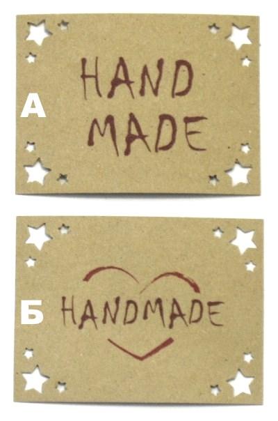 бирки этикетки HANDMADE для изделий ручной работы