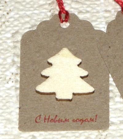 бирки из крафт-картона для нового года, с ёлочкой из дерева