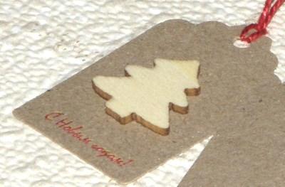 бирки из картона крафт для нового года, с деревянной ёлочкой