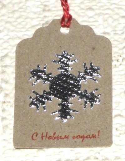 крафт-бирка новый год с серебристой снежинкой из ткани