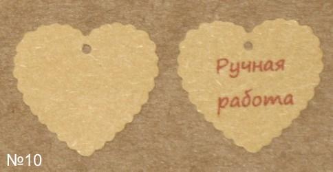 Фото бирки: маленькие бирки-сердечки (без верёвочки) / бирки для изделий ручной работы