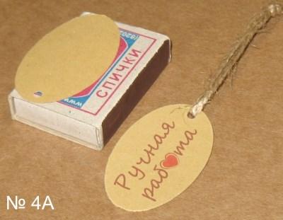 """№ 4-А: тёмные бирки """"Ручная работа"""" с сердечком для изделий ручной работы / Фото бирки"""