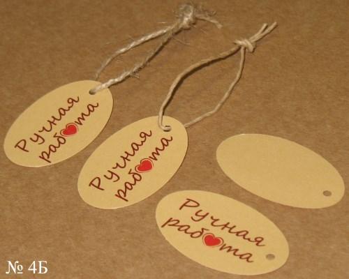 """№ 4-Б: светлые бирки """"Ручная работа"""" из картона крафт, с сердечком для изделий ручной работы / Фото бирки"""