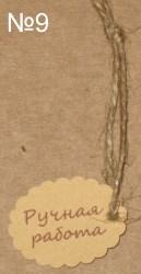 """Фото бирки: овальные картонные бирки """"Ручная работа"""" с волнистым краем"""