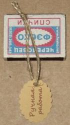 Фото бирки: овальные бирки для изделий ручной работы, изготовлены из крафт-картона, с надписью Ручная работа, с волнистым контуром