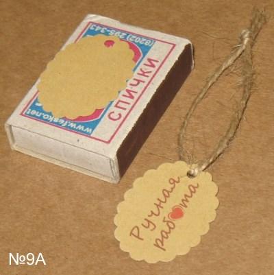 Фото бирки № 9А: бирки для изделий ручной работы из тёмного картона, с сердечком