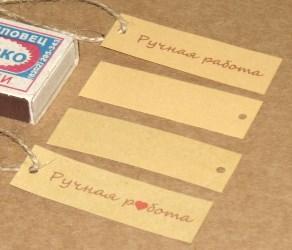 Прямоугольные бирки Ручная работа с верёвочкой / Фото бирки