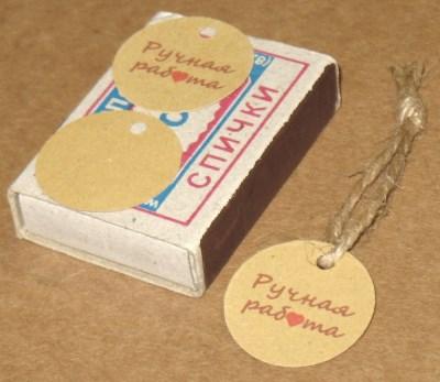 Фото бирки Ручная работа с верёвочкой для украшения упаковки, из крафт-картона, 25 мм, коричневая тёмная