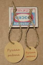 Круглые бирки для изделий ручной работы, с верёвочками, 10 шт / Фото бирки