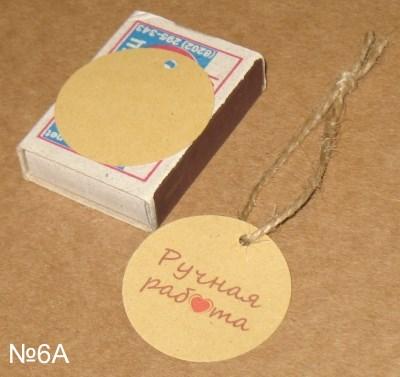 """Фото бирки № 6-А: бирка """"Ручная работа"""" с сердечком, из тёмного картона, размер 38 мм"""