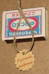 Фото бирки № 8: круглые бирки для изделий ручной работы, с волнистым краем, из светлого картона, размер 25 мм