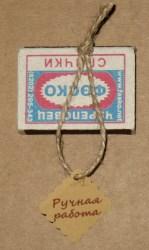 Фото бирки № 7: картонные бирки для изделий ручной работы из тёмного крафт-картона