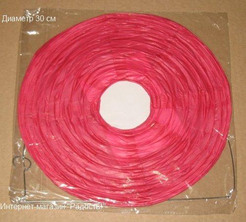 круглые подвесные фонарики из бумаги малинового цвета, размер 30 см