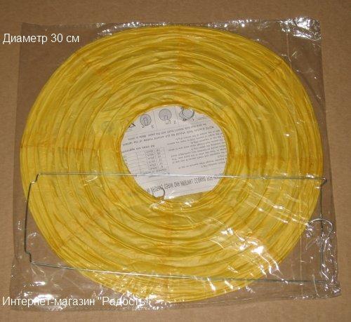 жёлтые подвесные круглые фонарики из бумаги, размер 30 см