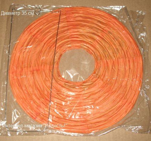 оранжевые китайские фонарики из бумаги, размер 35 см