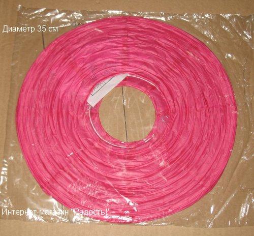 насыщенно-розовые китайские фонарики из бумаги, размер 35 см