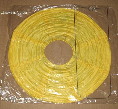 китайские фонарики из бумаги жёлтого цвета, размер 35 см