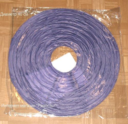 фиолетовые китайские круглые бумажные подвесные фонарики, диаметр 40 см