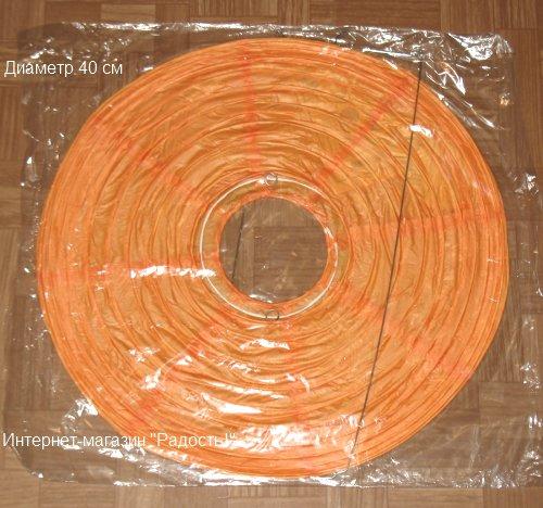 оранжевые китайские круглые бумажные подвесные фонарики, диаметр 40 см