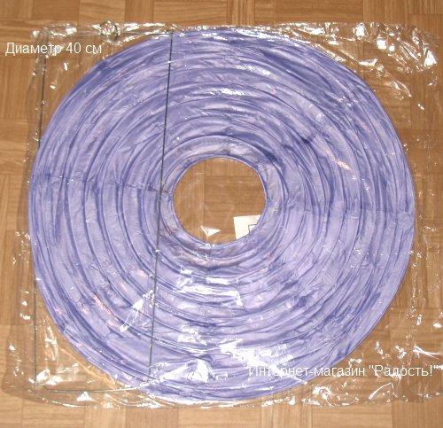 сиреневые китайские круглые бумажные подвесные фонарики, диаметр 40 см