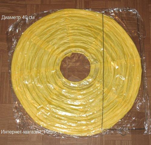 жёлтые солнечные китайские круглые бумажные подвесные фонарики, диаметр 40 см