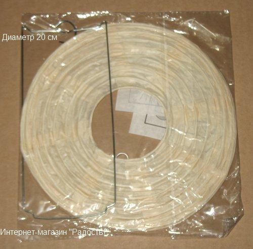 бежевые китайские бумажные подвесные фонарики, диаметр 20 см
