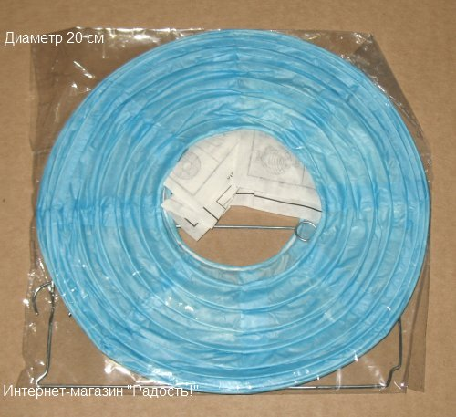 бумажные голубые китайские подвесные фонарики, диаметр 20 см