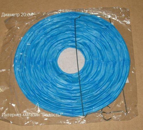 бумажные китайские подвесные фонарики цвета морской волны, диаметр 20 см