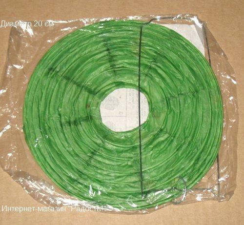 зелёные китайские подвесные бумажные фонарики, диаметр 20 см