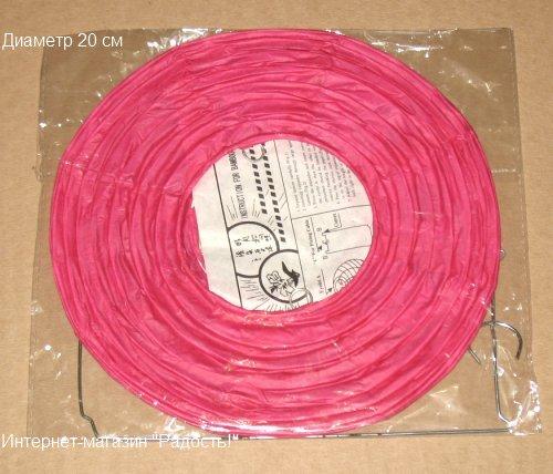 малиновые китайские подвесные бумажные фонарики, диаметр 20 см