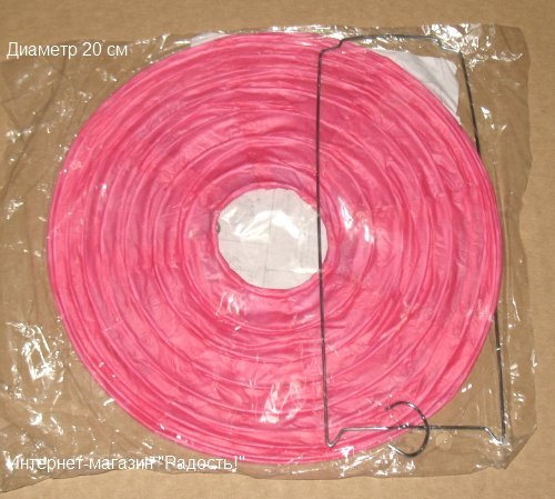 насыщенно-розовые бумажные китайские подвесные фонарики, диаметр 20 см
