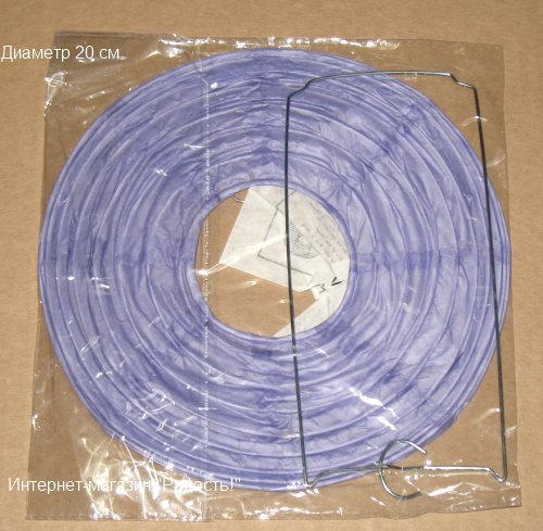 бумажные сиреневые китайские подвесные фонарики, диаметр 20 см